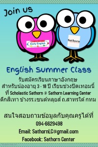 English summer class poster 020316
